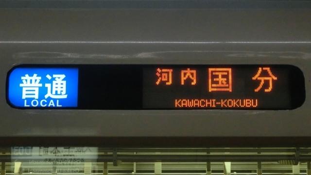 近鉄シリーズ21 普通|河内国分