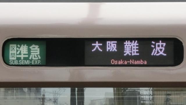 近鉄シリーズ21 区間準急|大阪難波