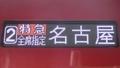 近鉄80000系 特急|名古屋