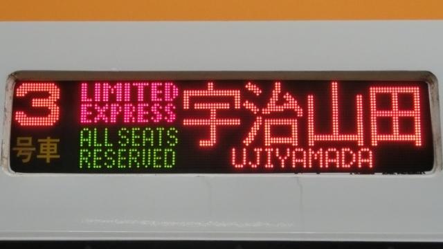 近鉄22600系 特急|宇治山田