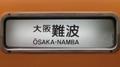 近鉄12200系 大阪難波