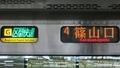 JR223系 [G]区間快速|篠山口