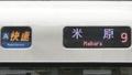 JR221系 [A]快速|米原