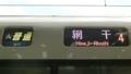 JR221系 [A]普通|姫路方面網干