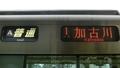 JR225系 [A]普通|加古川