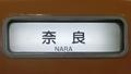 近鉄12200系 奈良