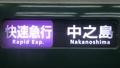 京阪一般車 快速急行 中之島