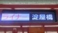 京阪一般車 ライナー 淀屋橋