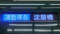 京阪一般車 通勤準急 淀屋橋