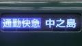 京阪一般車 通勤快急 中之島