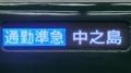 京阪一般車 通勤準急 中之島