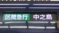 京阪一般車 区間急行 中之島