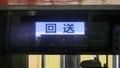 京阪8000系 回送
