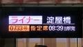 京阪8000系 ライナー 淀屋橋