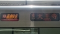 JR225系 [O]直通快速 天王寺