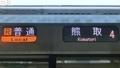 JR223系 [R]普通 熊取