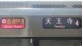JR223系 [O]直通快速 天王寺
