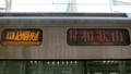 JR225系 [R]紀州路快速 和歌山