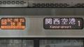 JR223系 [R]紀州路快速 関西空港
