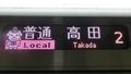 JR227系 [T]普通|高田