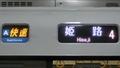 JR221系 [A]快速|姫路