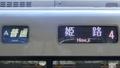 JR221系 [A]普通|姫路