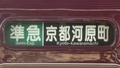 阪急一般車 準急|京都河原町