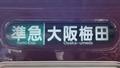 阪急一般車 準急|大阪梅田