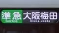 阪急1300系 準急|大阪梅田