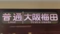 阪急1300系 普通|大阪梅田