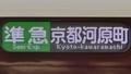 阪急1300系 準急|京都河原町