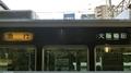 阪急一般車 急行|大阪梅田