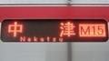 大阪メトロ御堂筋線30000系 中津