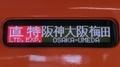 阪神8000系 直特|阪神大阪梅田