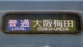 阪神5550系 普通|大阪梅田