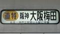 山陽一般車 直特|阪神大阪梅田 板宿―神戸三宮間は各駅に停車