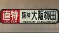 山陽一般車 直特|阪神大阪梅田
