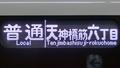 阪急1300系 普通|天神橋筋六丁目