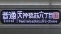 大阪メトロ66系 普通|天神橋筋六丁目