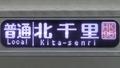 大阪メトロ66系 普通|北千里