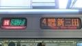 JR321系 [H]区間快速|東西線経由新三田