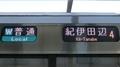JR223系 [W]普通|紀伊田辺