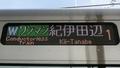 JR227系 [W]ワンマン|紀伊田辺
