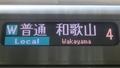 JR227系 [W]普通|和歌山