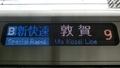 JR225系 [B]新快速|京都方面湖西線経由敦賀 画像