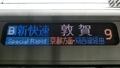 JR225系 [B]新快速|京都方面湖西線経由敦賀