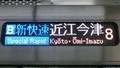 JR225系 [B]新快速|京都方面近江今津
