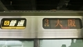 JR223系 [G]普通|大阪