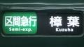 京阪一般車 区間急行|樟葉