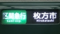 京阪一般車 区間急行|枚方市
